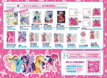 MLP Pop-Up Store Tokyo August 25th, 2018 Flyer